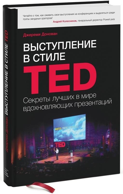 """Купить книгу """"Выступление в стиле TED. Секреты лучших в мире вдохновляющих презентаций"""""""