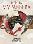 """Книга """"Страсти по Юрию"""" обложка"""