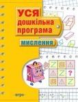 Мислення - купити і читати книгу