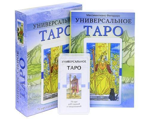 Универсальное Таро (+ набор из 78 карт) - купить и читать книгу