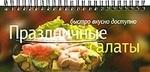 Праздничные салаты - купить и читать книгу