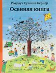 """Книга """"Осенняя книга"""" обложка"""