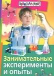 """Фото книги """"Занимательные эксперименты и опыты"""""""