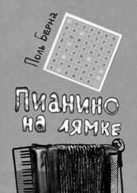 """Купить книгу """"Пианино на лямке"""""""