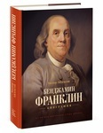"""Купить книгу """"Бенджамин Франклин. Биография"""""""