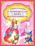 Стихи и сказки о принцессах, феях и волшебниках