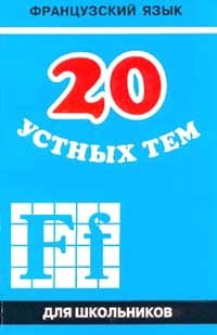 """Купить книгу """"Французский язык. 20 устных тем для школьников"""""""