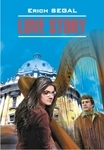 Love Story - купить и читать книгу