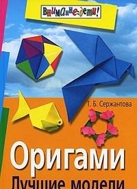"""Купить книгу """"Оригами. Лучшие модели"""""""
