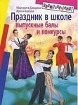 Праздник в школе. Выпускные балы, конкурсы. 8-11 классы
