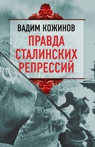 Кожинов В.В. Правда сталинских репрессий