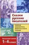 Сказки русских писателей. Начальная школа. 1-4 класс