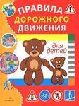 Правила дорожного движения для детей - купить и читать книгу