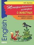 Юмористические истории о животных / Humorous Stories about Animals
