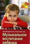 """Обложка книги """"Музыкальное воспитание ребенка"""""""