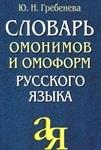 Словарь омонимов и омоформ русского языка
