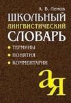 Школьный лингвистический словарь