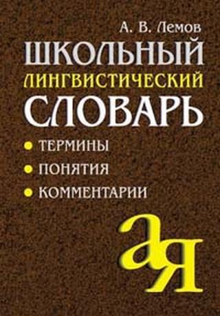 """Купить книгу """"Школьный лингвистический словарь"""""""