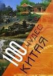 100 чудес Китая.