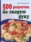 500 рецептов на скорую руку - купить и читать книгу