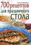 700 рецептов для праздничного стола