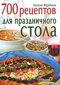"""Купить книгу """"700 рецептов для праздничного стола"""""""