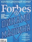 Forbes (Июль 2013)