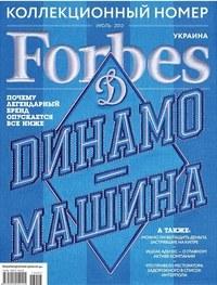 "Купить книгу ""Forbes (Июль 2013)"""