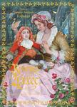 Крошка Цахес, по прозванию Циннобер (подарочное издание)