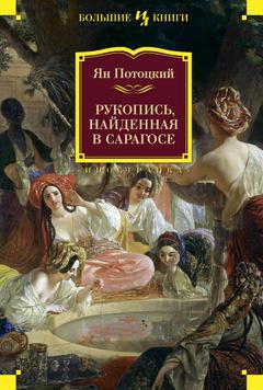 """Купить книгу """"Рукопись, найденная в Сарагосе"""""""