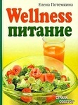 Wellness питание