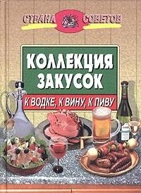 """Купить книгу """"Коллекция закусок: к водке, к вину, к пиву"""""""