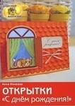 Обложка книги Анна Михеева