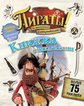 Пираты! За приключениями и открытиями! Книжка с наклейками