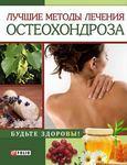 Лучшие методы лечения остеохондроза