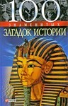 100 знаменитых загадок истории - купить и читать книгу