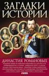 Загадки истории. Династия Романовых - купить и читать книгу