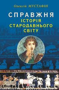 "Купить книгу ""Справжня iсторiя стародавнього свiту"""