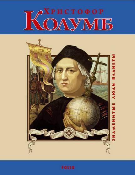 """Купить книгу """"Христофор Колумб"""""""