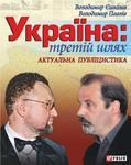 Україна: третій шлях