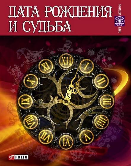 Дата рождения и судьба - купить и читать книгу