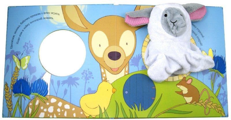 """Купить книгу """"Малыш оленёнок"""""""