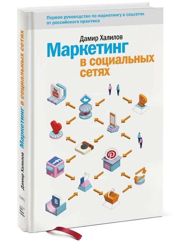 """Купить книгу """"Маркетинг в социальных сетях"""""""