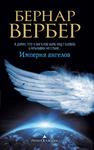 """Купить книгу """"Империя ангелов"""""""