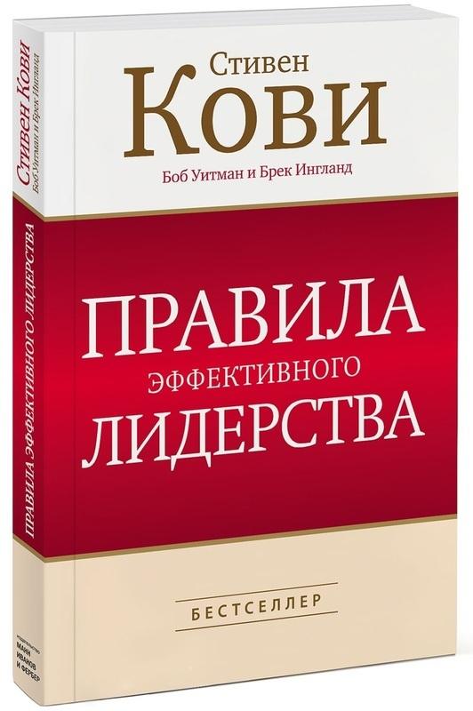 """Купить книгу """"Правила эффективного лидерства"""""""