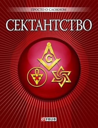 "Купить книгу ""Сектантство"""