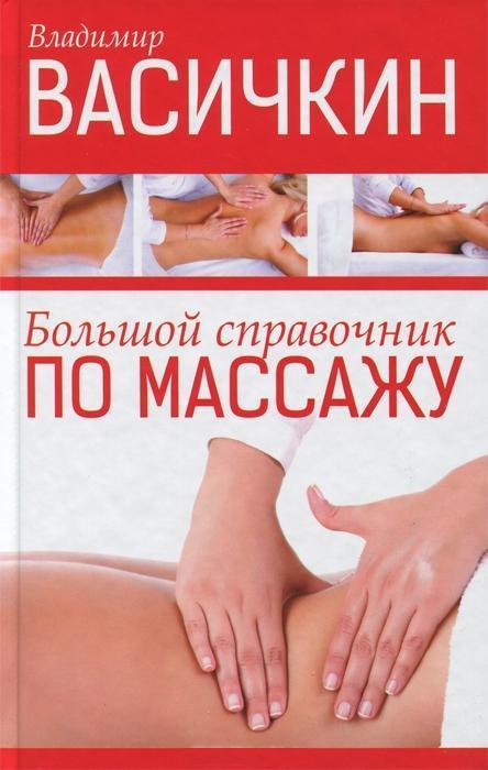 """Купить книгу """"Большой справочник по массажу"""""""