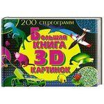 Большая книга 3D картинок. 200 стереограмм