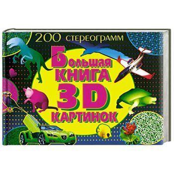 """Купить книгу """"Большая книга 3D картинок. 200 стереограмм"""""""