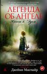 Легенда об ангеле. Книга 3. Эдем